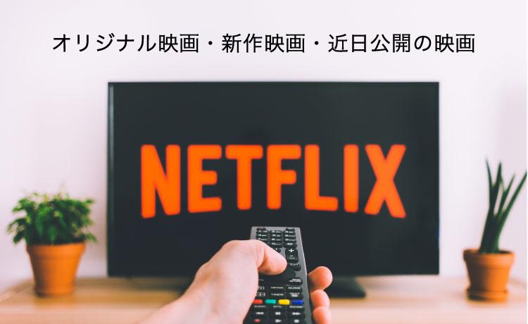 Netflix 映画 新作