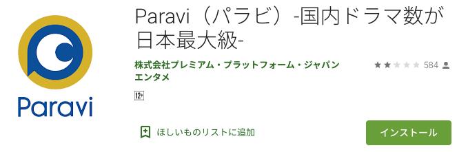Paraviアプリ インストール画面