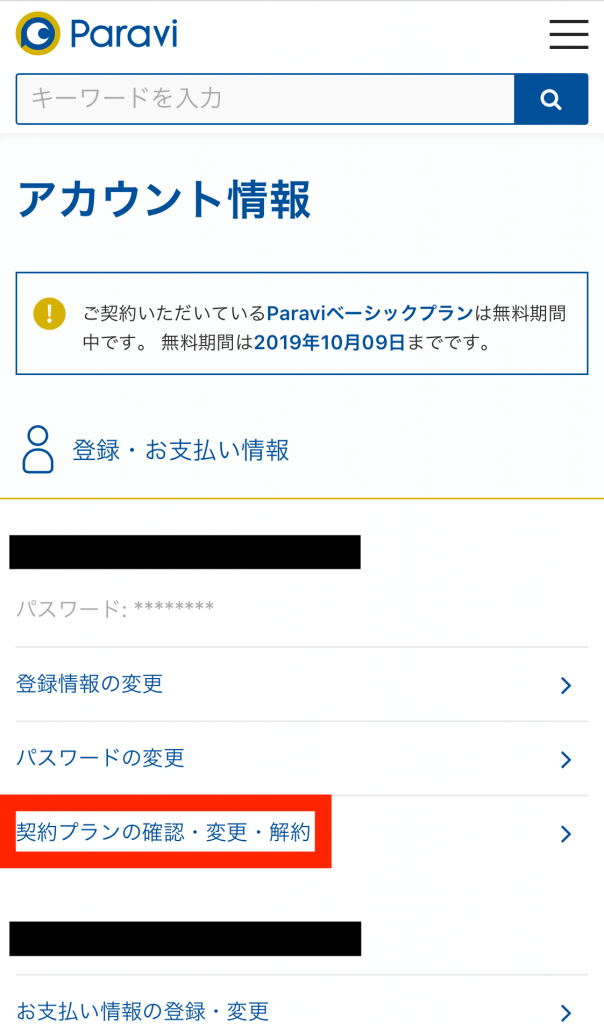 Paravi解約⑤