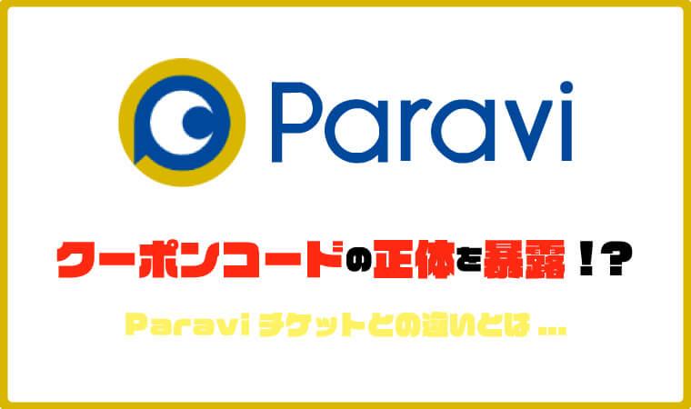 Paraviクーポンコードの正体を暴露!チケットとの違いまで徹底解説