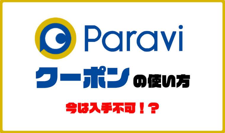 【Paraviクーポンの使い方講座】現在は入手不可!?