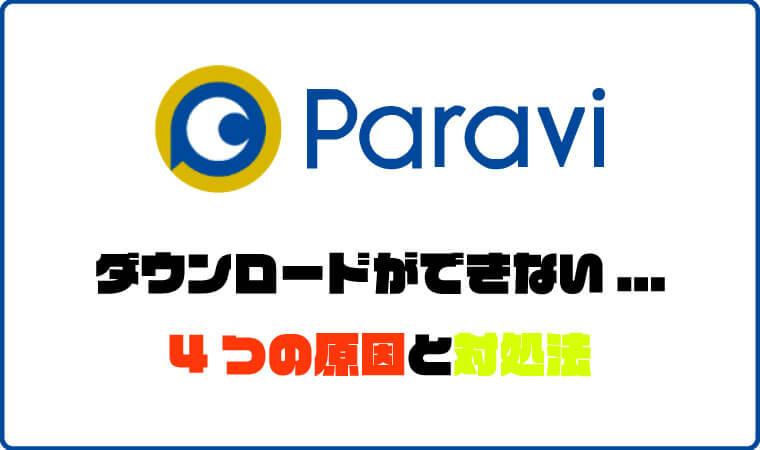 「Paravi作品がダウンロードできない...」4つの原因と対処法