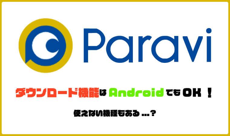 Paraviダウンロード機能はAndroidでもOK!8番台の機種はNG