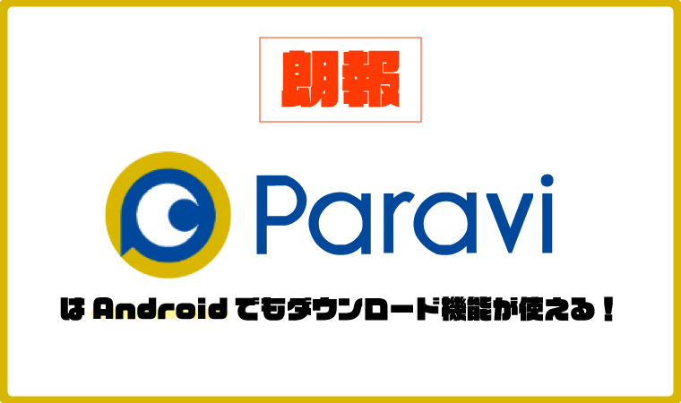 Paravi ダウンロード Android