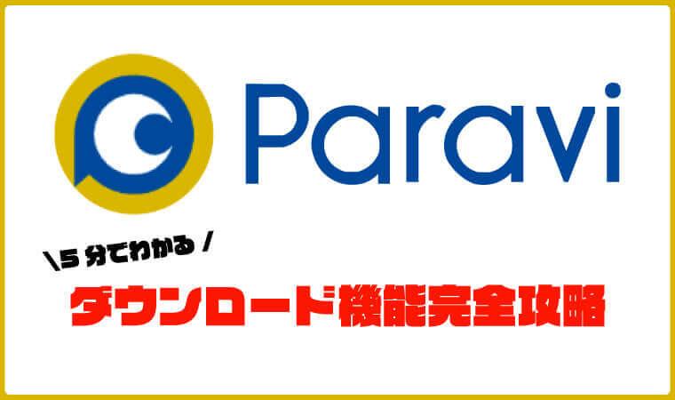 【5分で攻略】Paraviのダウンロード機能完全ガイド