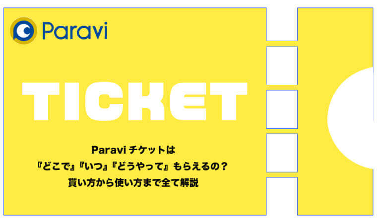 Paravi チケット