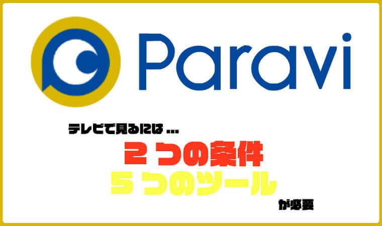 Paraviをテレビで見るために必要な2つの環境&5つのツール