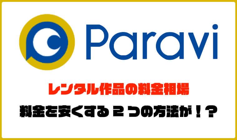 Paraviのレンタル料金相場とお得(割引)にする2つの方法