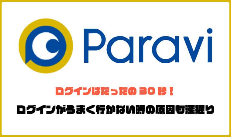 Paraviのログイン手順とログインできない4つの原因を深掘り