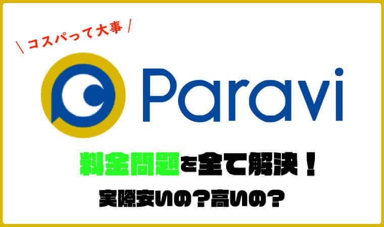 Paraviの料金1017円は実際どう?サービス内容と他社サービス比較