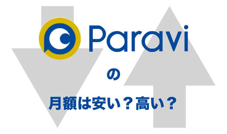 925円のParavi月額は安い?基本から300円OFFの方法まで紹介