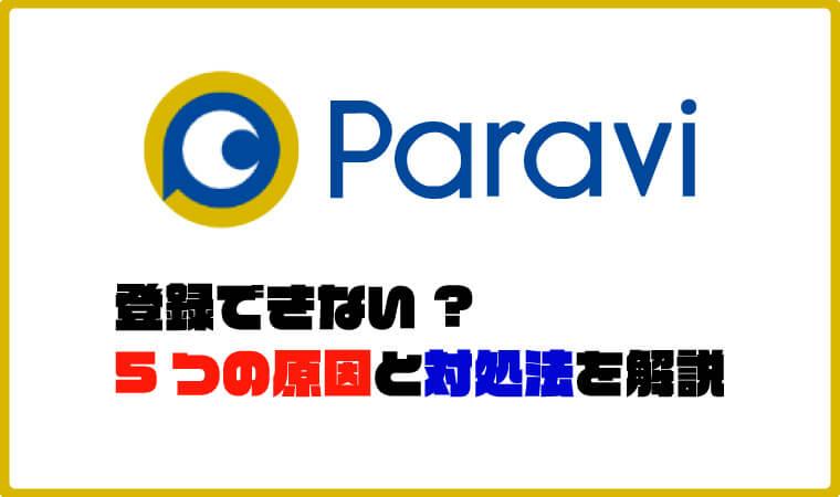 Paravi に登録できない!?5つの原因とその対処法を解説