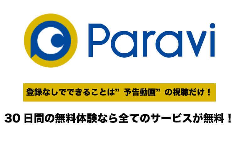 Paraviは登録なしでできるのは予告視聴のみ!30日お試し体験のススメ