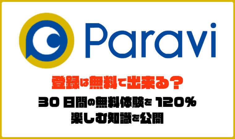 Paraviの登録は無料!30日間の無料体験を120%楽しむ知識を公開