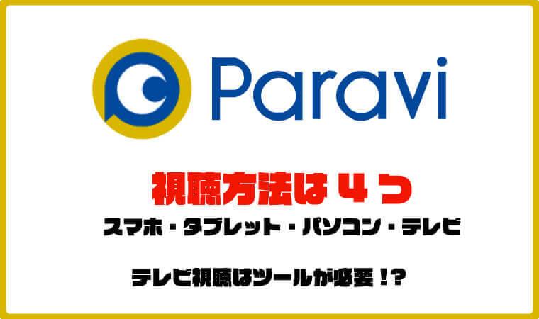 Paravi視聴方法を4つ紹介!同時視聴をする小技も紹介