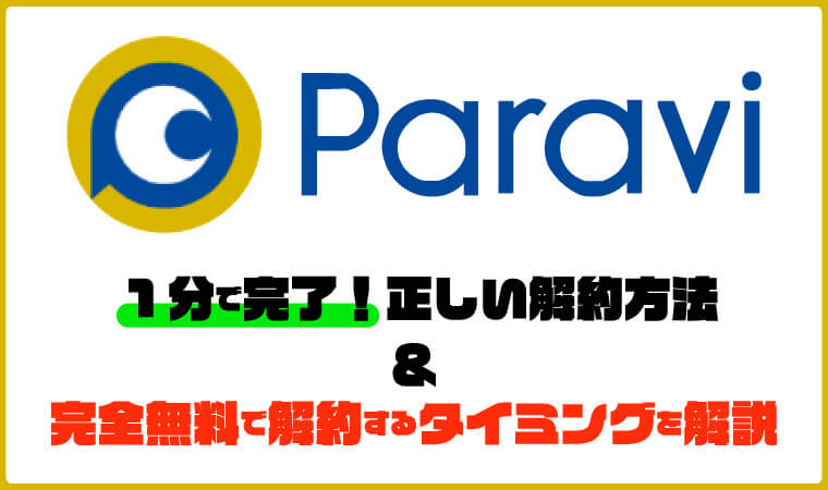 Paraviの解約方法はたったの1分!完全無料のベストタイミングはここだ!