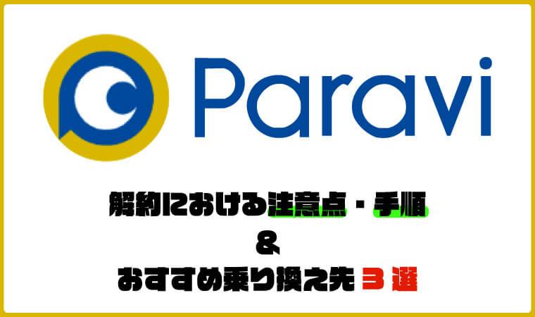 【3分で読めます】Paraviの解約時における注意点から手順まで解説