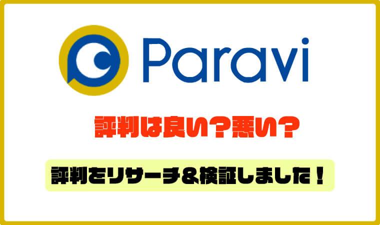Paravi の評判をリサーチ&検証【総合おすすめ度3.3/5⭐︎】
