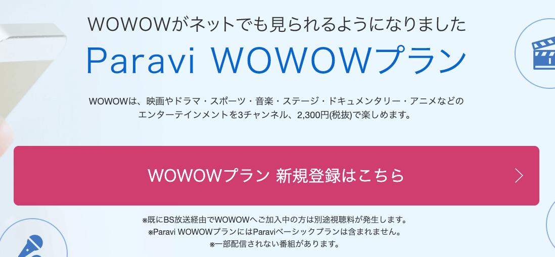 Paravi wowowプラン