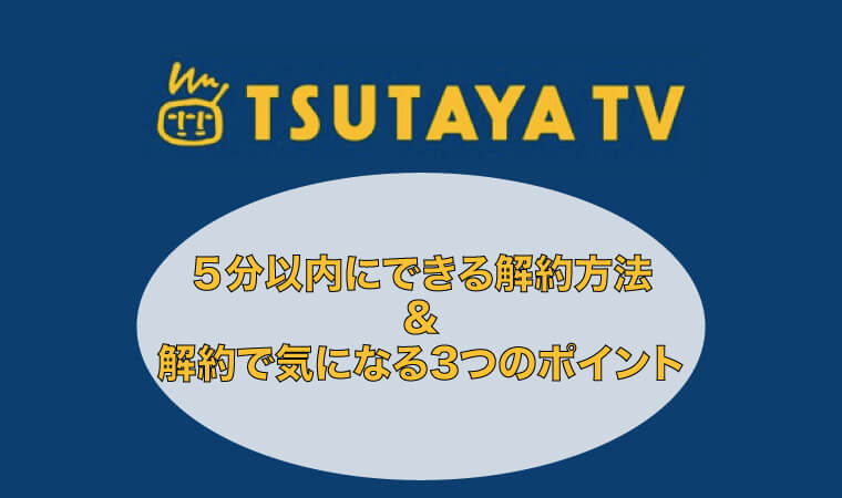 TSUTAYA TV 解約