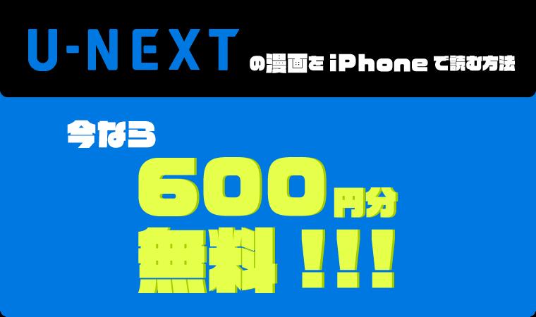 U-NEXT 漫画 iPhone