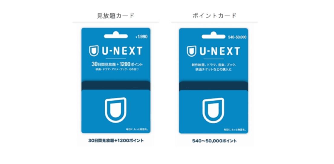 U-NEXTギフトカード
