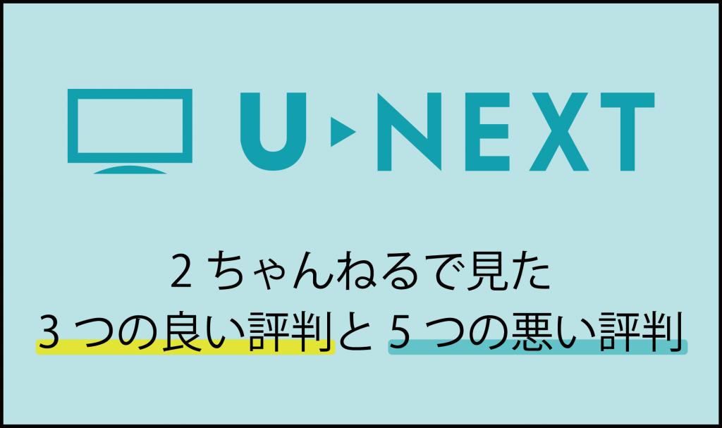 U-NEXT 評判 2ch