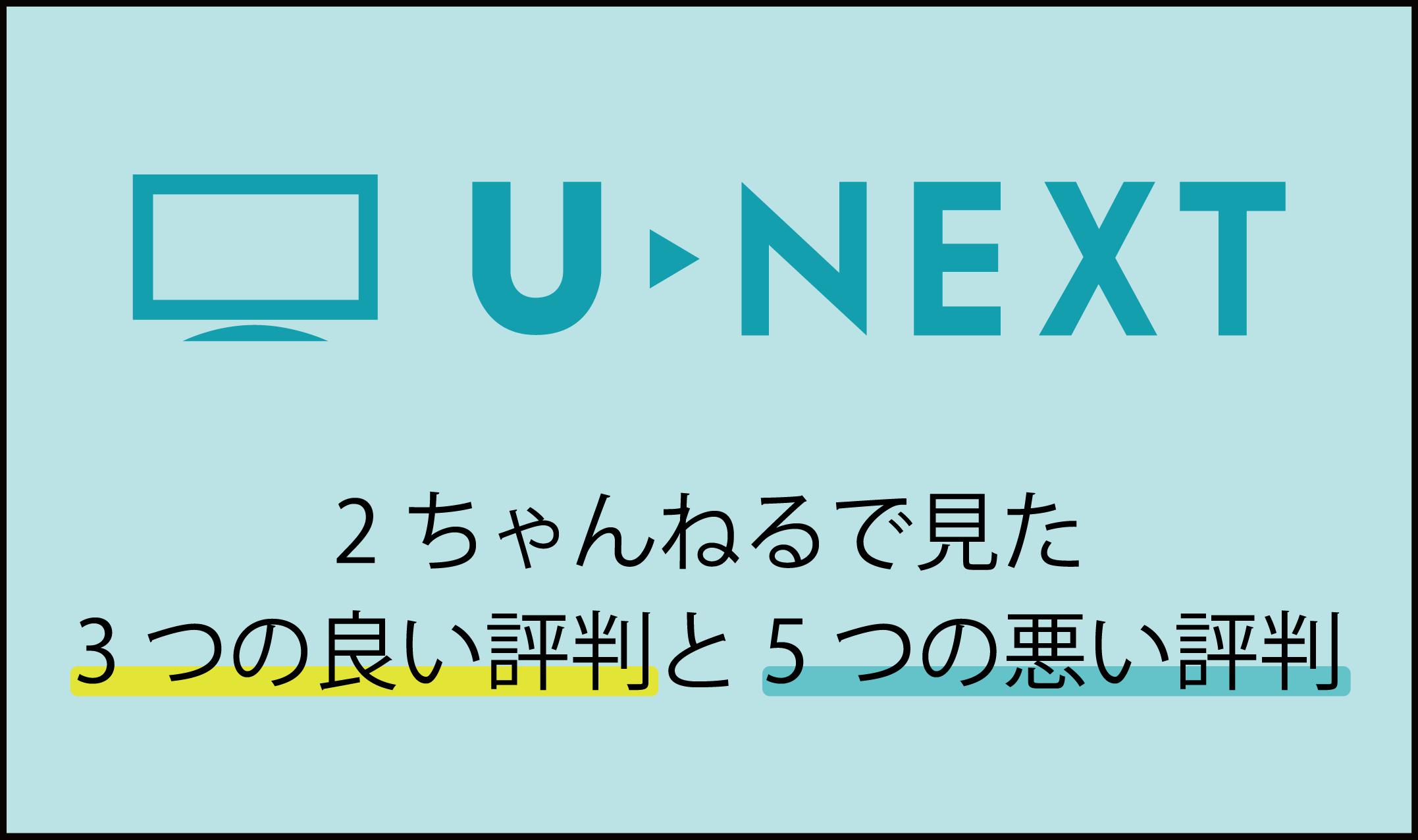 U-NEXTの評判を2chで確認!サービス内容に関する解説あり
