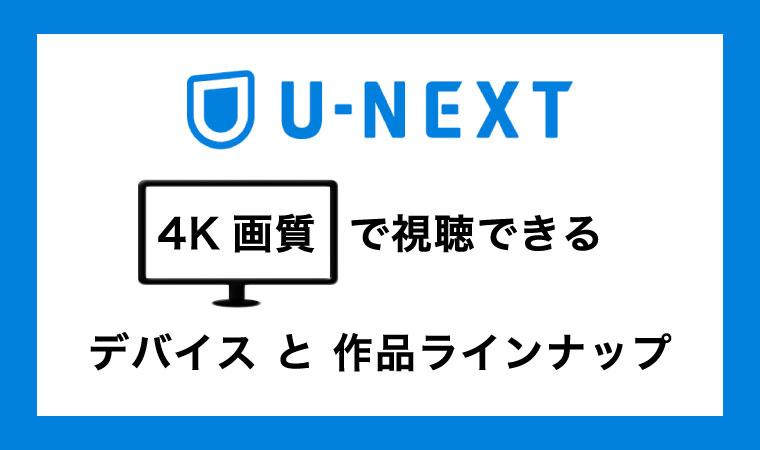 【最新版】U-NEXTの4K対応作品ラインナップとおすすめデバイス