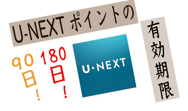 U-NEXTポイント有効期限