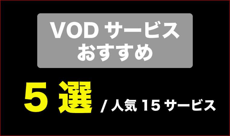 【月1更新】人気15社から厳選!VODサービスおすすめ5選