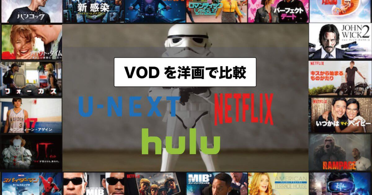 VOD 比較 洋画