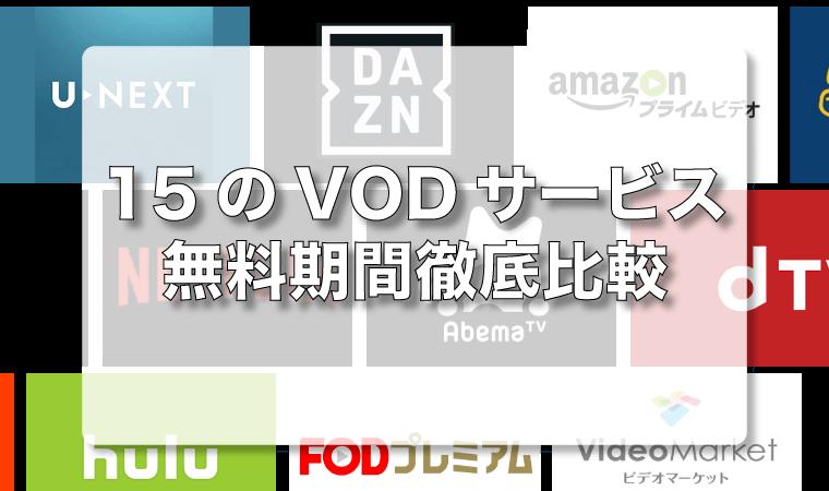 【15社VOD無料期間比較】最長半年のお試し期間で最適なサービスを発見