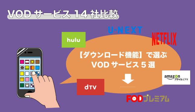 VODの隠れ比較ポイント【ダウンロード機能】で15サービスを比較