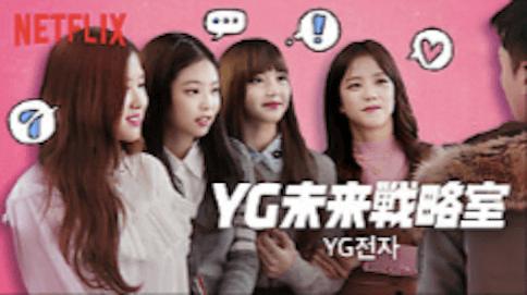 YG戦略室