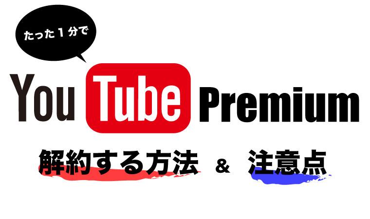 Youtubeプレミアム-解約