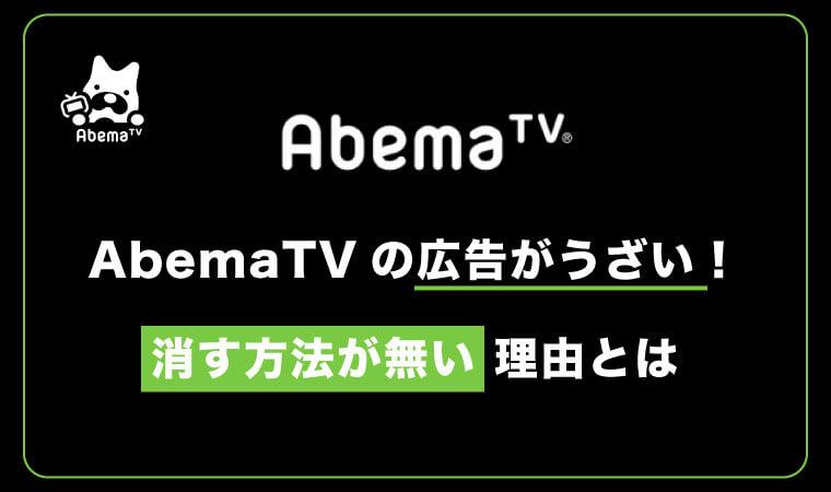 AbemaTV 広告 うざい