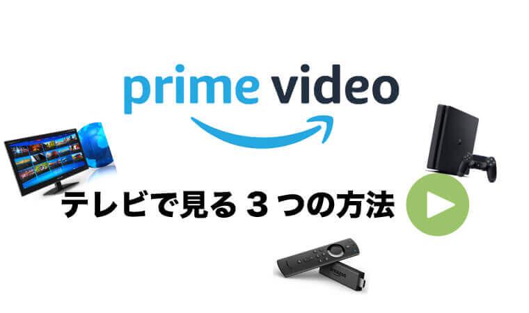 Amazonプライムビデオをテレビで見る方法は3つ!おすすめはFire TV Stick