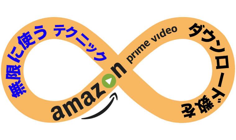 Amazonプライムビデオのダウンロード上限を無限に使いこなす方法
