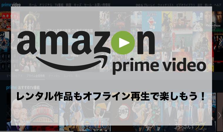 Amazonプライムビデオでレンタル作品をオフライン再生する2つの方法