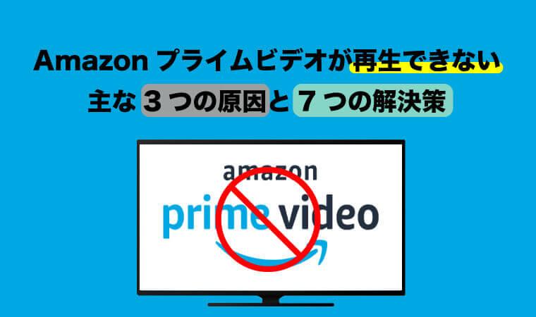amazonプライムビデオ 再生できない