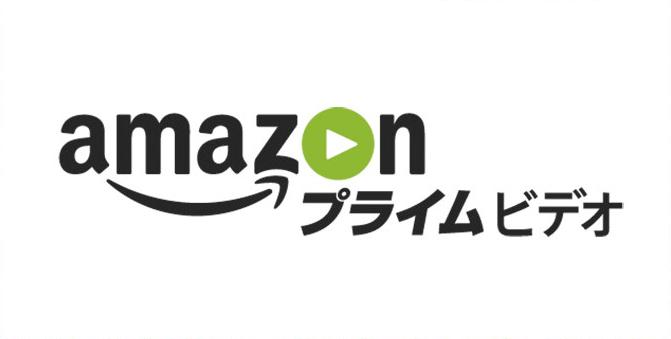 硫黄島からの手紙 amazonプライムビデオ