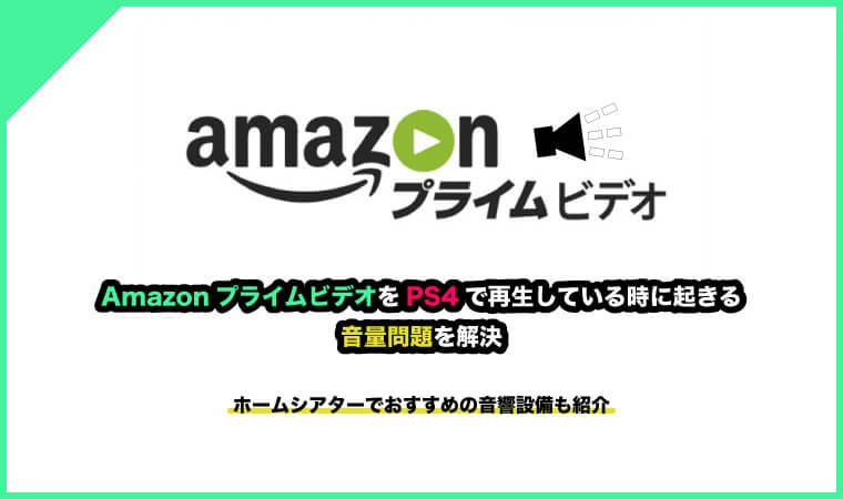 AmazonプライムビデオをPS4で再生するときに起こる音量問題を解消