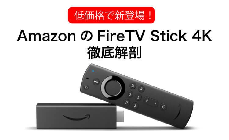 低価格で新登場!AmazonのFireTV Stick 4Kを徹底解剖