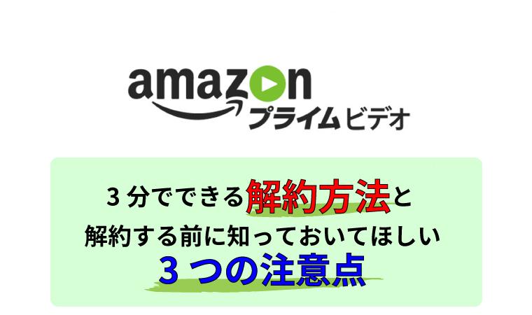 Amazonプライムビデオを解約する前に確認しておく3つの注意点