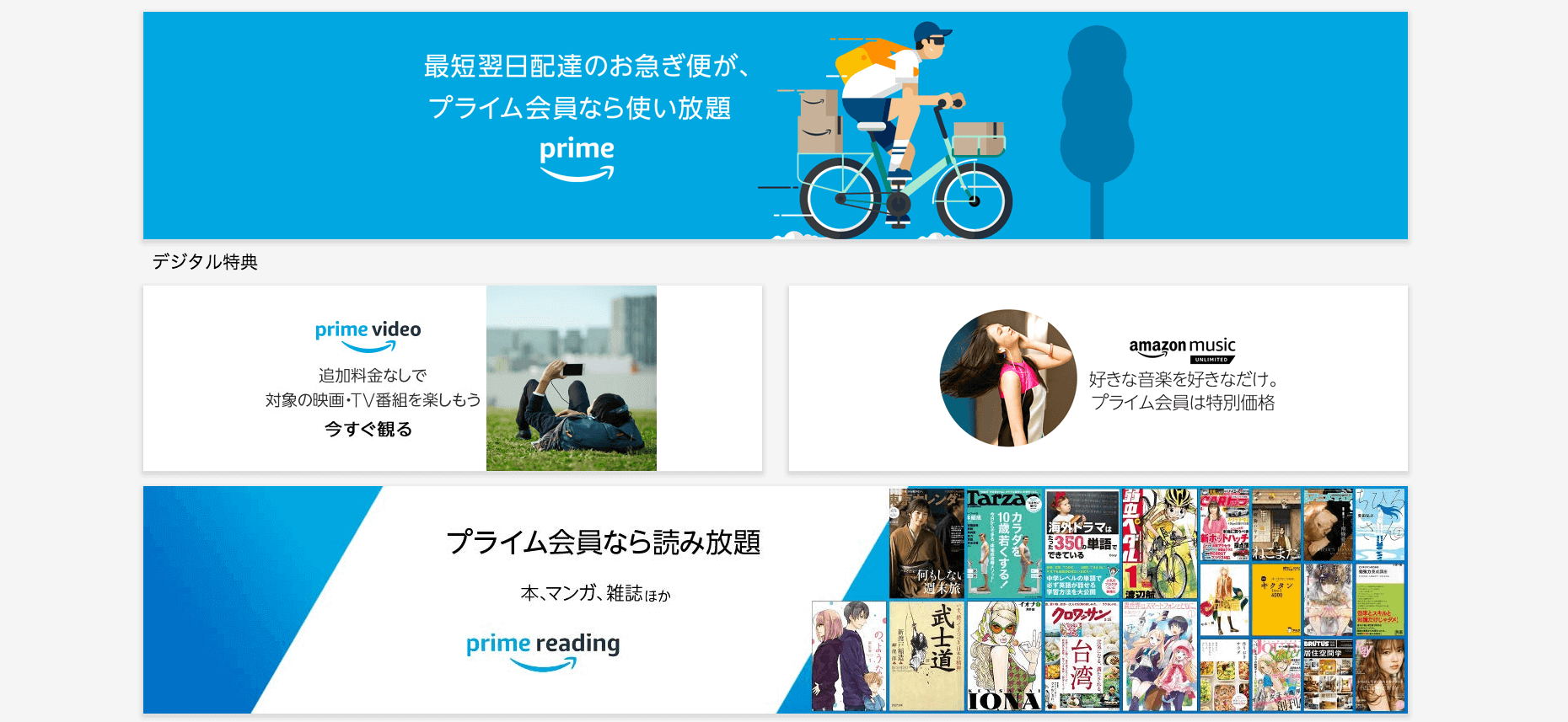 amazon-primevideo-family-2