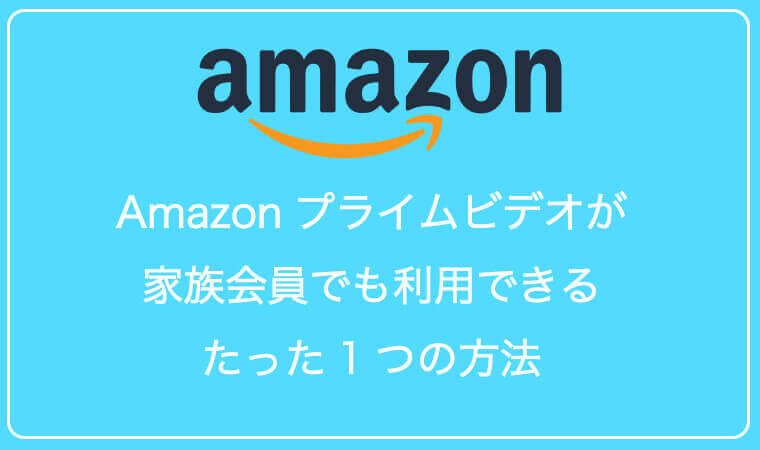 amazon-primevideo-family