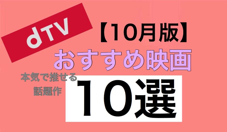 【dTVおすすめ映画10月版】本気で推せる話題作10選