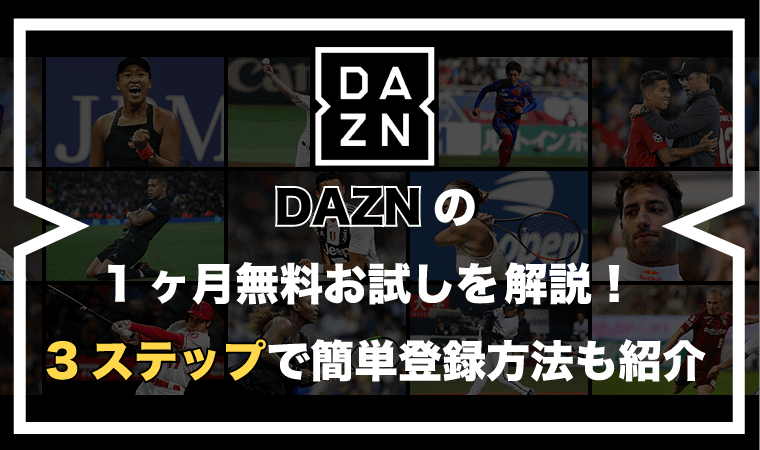 DAZNの1ヶ月無料お試しを解説!3ステップで簡単登録方法も紹介