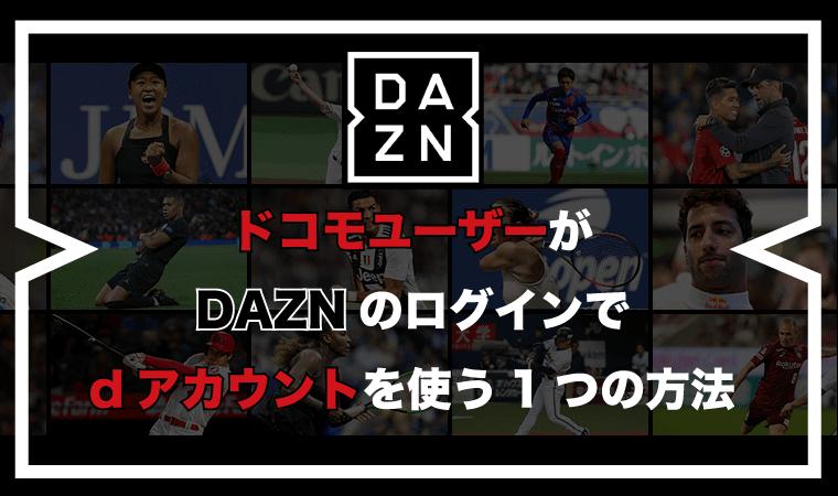 ドコモユーザーがDAZNのログインでdアカウントを使う1つの方法